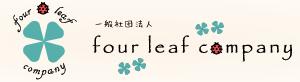 一般社団法人 four leaf company